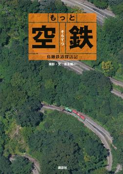もっと 空鉄 ―鳥瞰鉄道探訪記―-電子書籍