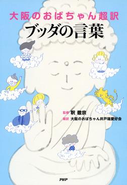 大阪のおばちゃん超訳 ブッダの言葉-電子書籍