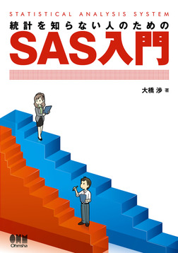 統計を知らない人のためのSAS入門-電子書籍