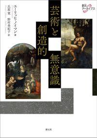 創元アーカイブス 芸術と創造的無意識