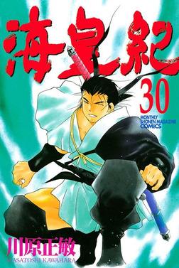 海皇紀(30)-電子書籍