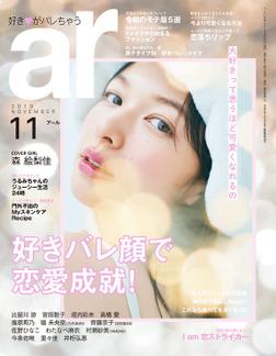 ar 2019年 11月号-電子書籍