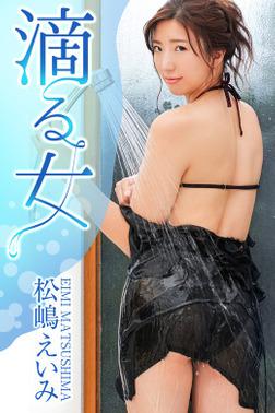 滴る女  松嶋えいみ-電子書籍