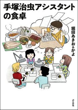 手塚治虫アシスタントの食卓-電子書籍