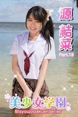 美少女学園 源結菜 Part.13-電子書籍