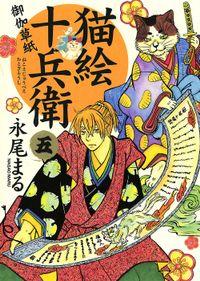 猫絵十兵衛~御伽草紙~(5)