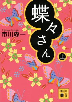 蝶々さん(上)-電子書籍