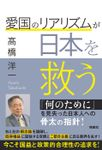 愛国のリアリズムが日本を救う