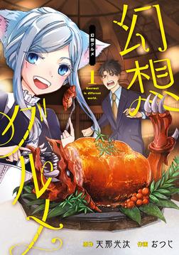 幻想グルメ 1巻-電子書籍