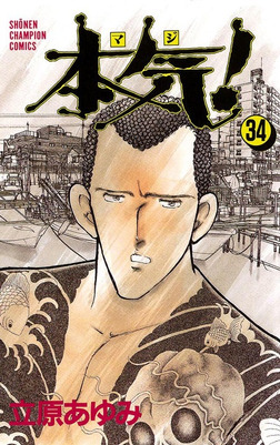 本気! 34-電子書籍