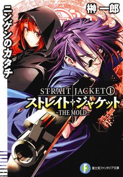 ストレイト・ジャケット1 ニンゲンのカタチ~THE MOLD~-電子書籍