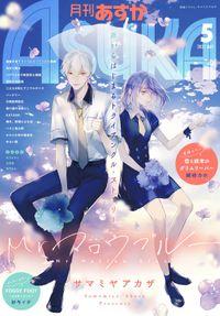 【電子版】月刊ASUKA 2021年5月号