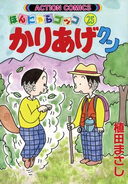 かりあげクン / 25-電子書籍