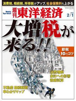 週刊東洋経済 2014年2月1日号-電子書籍