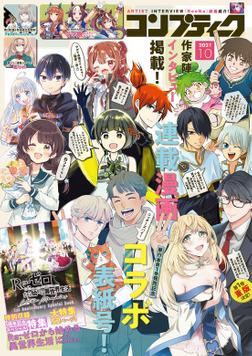 【電子版】コンプティーク 2021年10月号-電子書籍