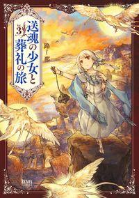 送魂の少女と葬礼の旅 3巻