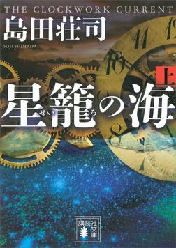 星籠の海(上)-電子書籍