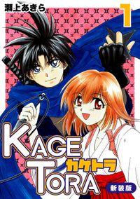 KAGETORA【新装版】1