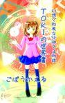 幻想で和風なSF日本神話「TOKIの世界書」電子書籍版(イラスト多め)