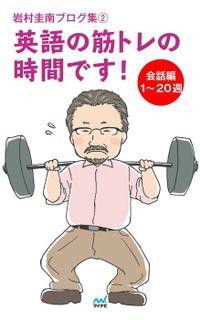 岩村圭南ブログ集2 英語の筋トレの時間です! 会話編1~20週