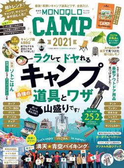 晋遊舎ムック MONOQLO CAMP 2021-電子書籍