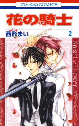 花の騎士 2巻-電子書籍