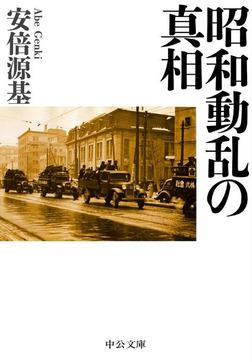 昭和動乱の真相-電子書籍