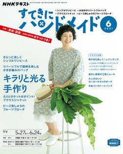 NHK すてきにハンドメイド 2021年6月号-電子書籍