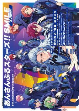 あんさんぶるスターズ!!SMILE -Autumn- 5th anniversary magazine-電子書籍