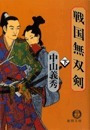 戦国無双剣(下)-電子書籍