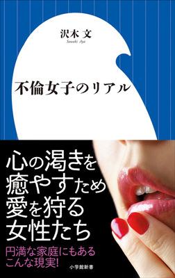 不倫女子のリアル(小学館新書)-電子書籍