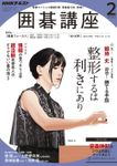 NHK 囲碁講座 2020年2月号