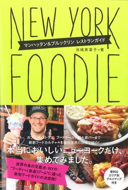 NEW YORK FOODIE ニューヨーク・フーディー マンハッタン&ブルックリン レストランガイド-電子書籍