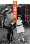 渡辺錠太郎伝 ~二・二六事件で暗殺された「学者将軍」の非戦思想~