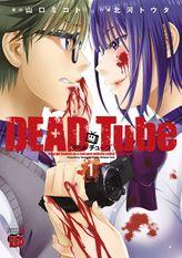 【期間限定無料版】DEAD Tube ~デッドチューブ~ / 1