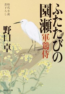 ふたたびの園瀬―軍鶏侍-電子書籍