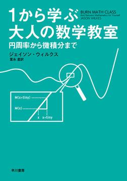 1から学ぶ大人の数学教室 円周率から微積分まで-電子書籍