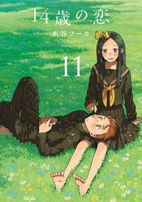 14歳の恋 11巻