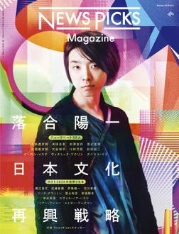 NewsPicks Magazine Summer 2018 Vol.1-電子書籍