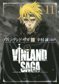 ヴィンランド・サガ(11)-電子書籍