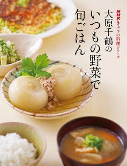大原千鶴のいつもの野菜で旬ごはん-電子書籍