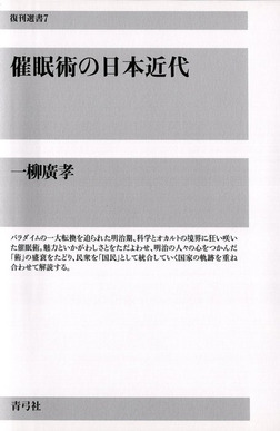 催眠術の日本近代-電子書籍