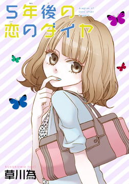 AneLaLa 5年後の恋のダイヤ-電子書籍