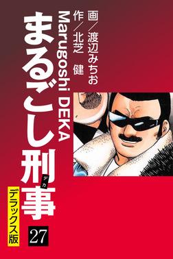まるごし刑事 デラックス版(27)-電子書籍
