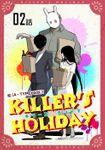 「KILLER'S HOLIDAY【単話版】」シリーズ(コミックライド)