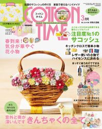 COTTON TIME 2018年 03月号