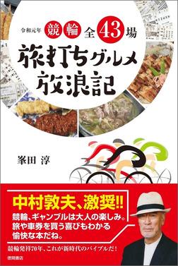 令和元年 競輪全43場 旅打ちグルメ放浪記-電子書籍
