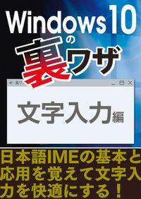Windows10の裏ワザ 文字入力編~日本語IMEの基本と応用を覚えて文字入力を快適にする!