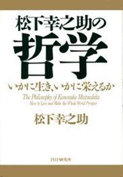 松下幸之助の哲学 いかに生き、いかに栄えるか-電子書籍