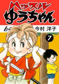 ハッスルゆうちゃん (7)
